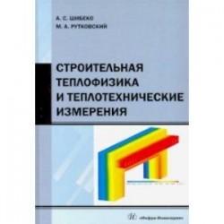 Строительная теплофизика и теплотехнические измерения. Учебное пособие