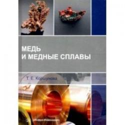 Медь и медные сплавы. Учебное пособие