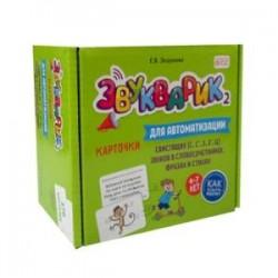 Звукварик 2: Карточки для автоматизации и дифференциации свистящих ['с', 'с'', 'з', 'з'', 'ц'] звуков в