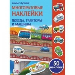 Поезда, тракторы и машины