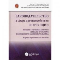 Законодательство в сфере противодействия коррупции. Концептуальные основы и место в системе...