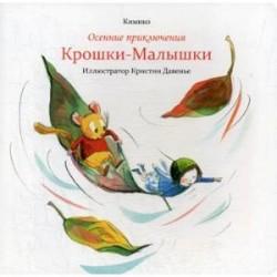 Осенние приключения Крошки-Малышки
