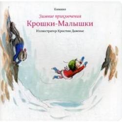 Зимние приключения Крошки-Малышки