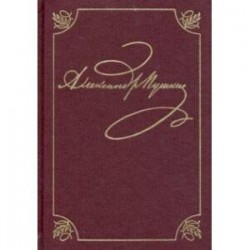 Пушкин Александр Сергеевич. Полное собрание сочинений в 20-ти томах. Том 3, книга 1