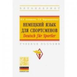 Немецкий язык для спортсменов. Deutsch fur Sportler. Учебное пособие
