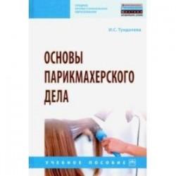 Основы парикмахерского дела. Учебное пособие