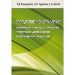 Государственное управление и нормативно-правовое регулирование туристской деятельности в РФ