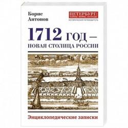1712 - Новая столица России