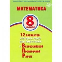 Математика. 8 класс. 12 вариантов итоговых работ для подготовки к ВПР
