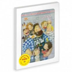 Веселые книжки про папу