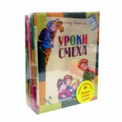 Подарок младшекласснику 'Веселые книжки о школе'