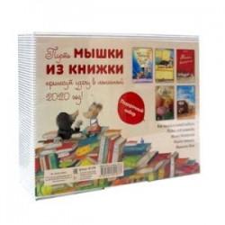 Мышки из книжки