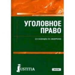Уголовное право. (СПО). Учебник