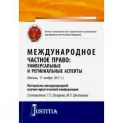 Международное частное право: универсальные и региональные аспекты. (Аспиранутра). Сборник статей