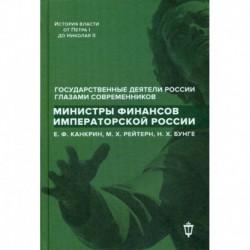 Министры финансов императорской России Е.Ф. Канкрин, М.Х. Рейтнер, Н.Х. Бунге