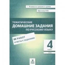 Русский язык. 4 класс. Тематические домашние задания. 88 работ. ФГОС