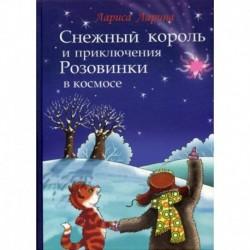 Снежный король и приключения Розовинки в космосе
