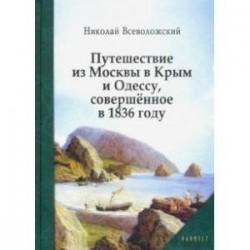 Путешествие из Москвы в Крым и Одессу, совершённое в 1836 году