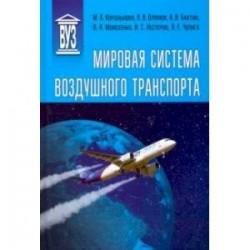 Мировая система воздушного транспорта. Учебное пособие