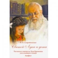 Святой Лука и дети