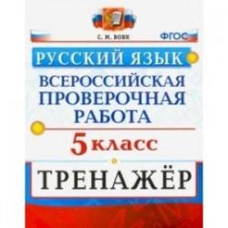 ВПР Русский язык. 5 класс. Тренажер. ФГОС
