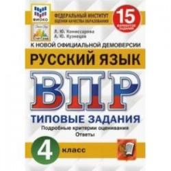 ВПР ФИОКО. Русский язык. 4 класс. 15 вариантов. Типовые задания. ФГОС