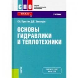 Основы гидравлики и теплотехники. (СПО). Учебник