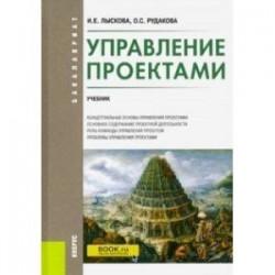 Управление проектами. (Бакалавриат). Учебник