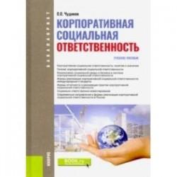 Корпоративная социальная ответственность. (Бакалавриат). Учебное пособие