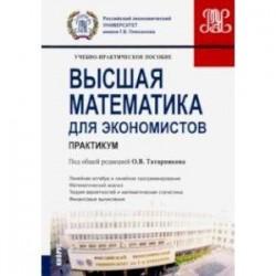 Высшая математика для экономистов. Практикум. (Бакалавриат). Учебно-практическое пособие