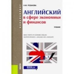 Английский в сфере экономики и финансов. (Бакалавриат). Учебник