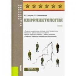 Конфликтология. (Специалитет). Учебник