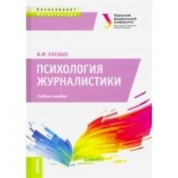 Психология журналистики. (Бакалавриат и Магистратура). Учебное пособие