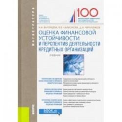 Оценка финансовой устойчивости и перспектив деятельности кредитных организаций. (Магистратура)