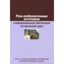 Роль изобразительных источников в информационном обеспечении исторической науки: сборник статей