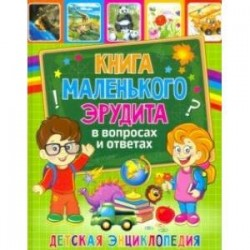 Книга маленьк эрудита в вопросах и ответах. Детская энциклопедия.