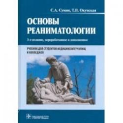 Основы реаниматологии. Учебник для студентов медицинских училищ и колледжей