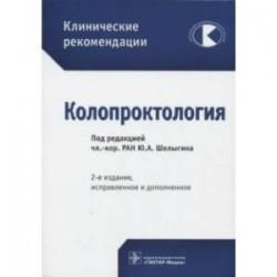Клинические рекомендации. Колопроктология