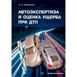 Автоэкспертиза и оценка ущерба при ДТП. Учебное пособие