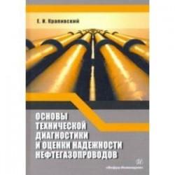 Основы технической диагностики и оценки надежности нефтегазопроводов