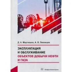 Эксплуатация и обслуживание объектов добычи нефти и газа. Учебное пособие