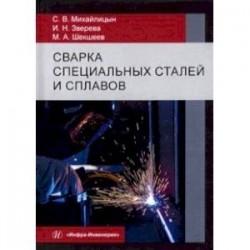 Сварка специальных сталей и сплавов. Учебник