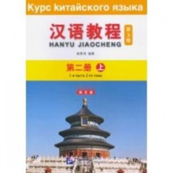 Chinese Course (3Ed Rus Version) SB 2A