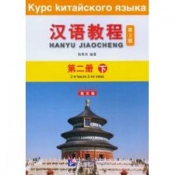 Chinese Course (3Ed Rus Version) SB 2B