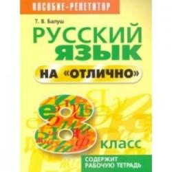 Русский язык на 'отлично'. 8 класс. Пособие для учащихся