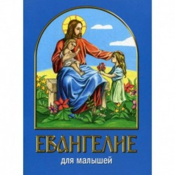 Евангелие для малышей