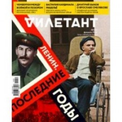 Журнал 'Дилетант' № 050. Февраль 2020