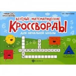 Веселые математические кроссворды для начальной школы