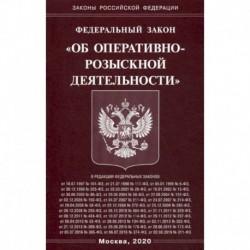 Федеральный закон 'Об оперативно-розыскной деятельности'