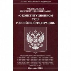 Федеральный закон 'О Конституционном Суде Российской Федерации'